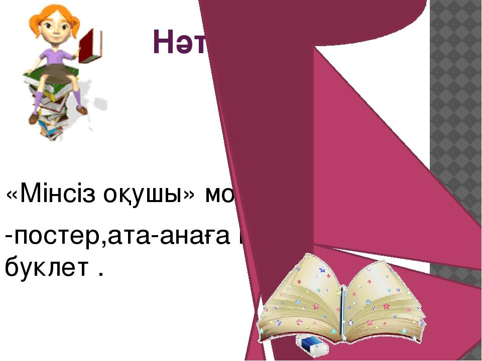 Нәтиже «Мінсіз оқушы» моделі -постер,ата-анаға кеңес буклет .