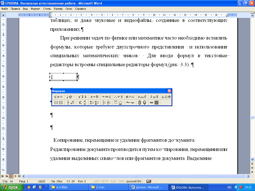 Реферат на тему текстовые процессоры по информатике 493