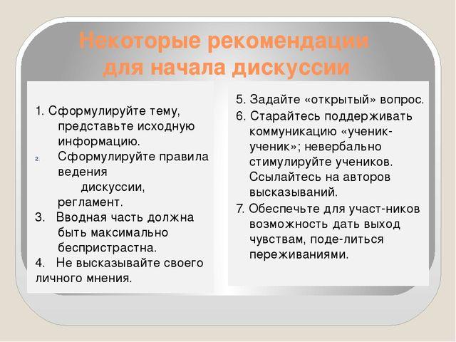 Некоторые рекомендации для начала дискуссии  5. Задайте «открытый» вопрос. 6...