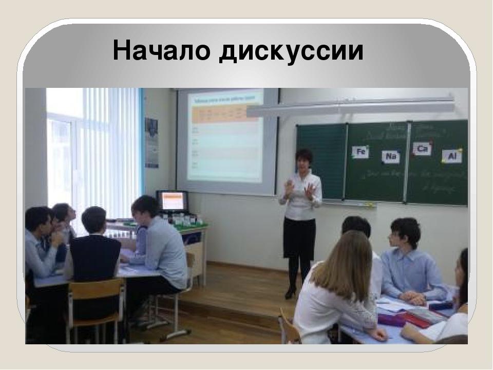 """Мастер-класс """"Дискуссия как форма проведения обобщающих уроков по химии"""", презентация к мастер-классу, урок """"Самый важный металл"""