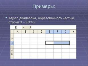 Примеры: Адрес диапазона, образованного частью строки 3 – Е3:G3;