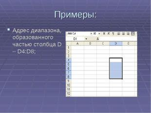Примеры: Адрес диапазона, образованного частью столбца D – D4:D8;