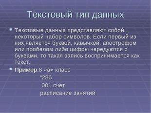 Текстовый тип данных Текстовые данные представляют собой некоторый набор симв