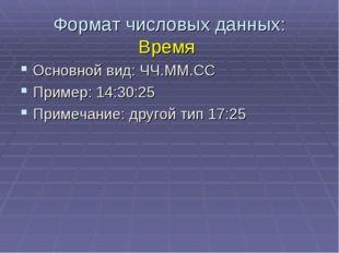 Формат числовых данных: Время Основной вид: ЧЧ.ММ.СС Пример: 14:30:25 Примеча