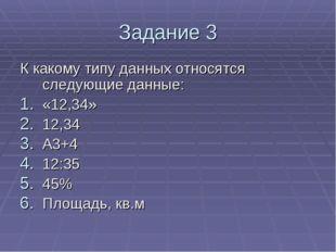 Задание 3 К какому типу данных относятся следующие данные: «12,34» 12,34 А3+4