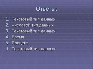 Ответы: Текстовый тип данных Числовой тип данных Текстовый тип данных Время П