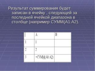 Результат суммирования будет записан в ячейку , следующей за последней ячейко
