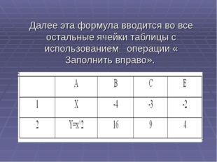 Далее эта формула вводится во все остальные ячейки таблицы с использованием о