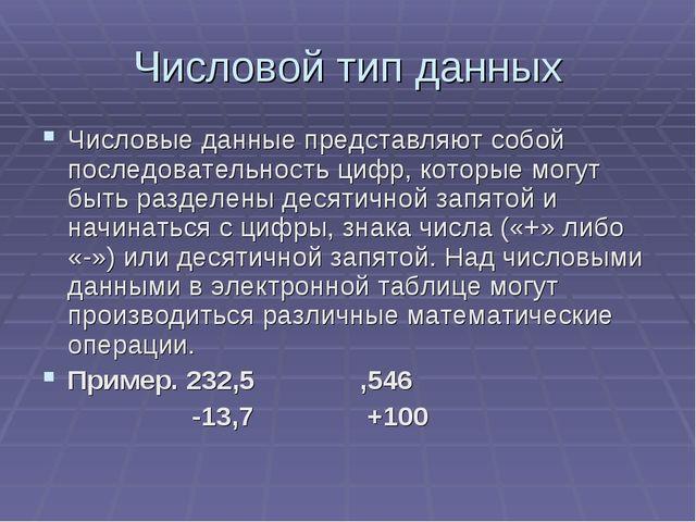 Числовой тип данных Числовые данные представляют собой последовательность циф...