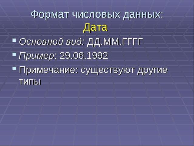 Формат числовых данных: Дата Основной вид: ДД.ММ.ГГГГ Пример: 29.06.1992 Прим...