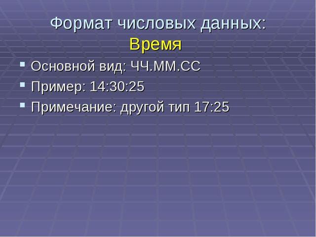 Формат числовых данных: Время Основной вид: ЧЧ.ММ.СС Пример: 14:30:25 Примеча...