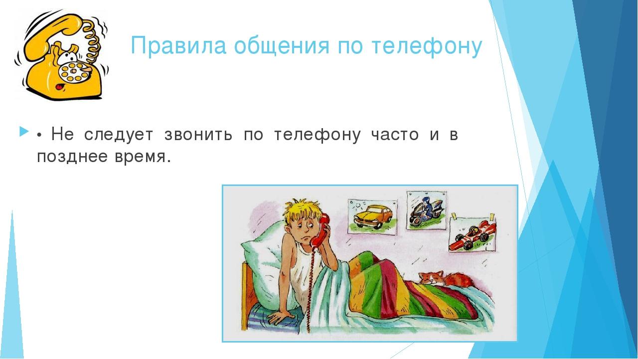 картинки по теме телефонный этикет в английском хотел быть