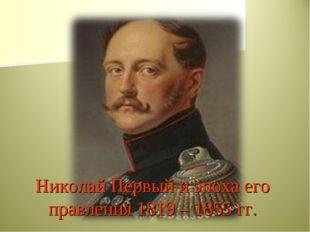 Николай Первый и эпоха его правления 1819 – 1855 гг.