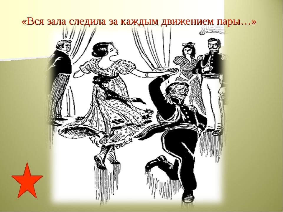 «Вся зала следила за каждым движением пары…»