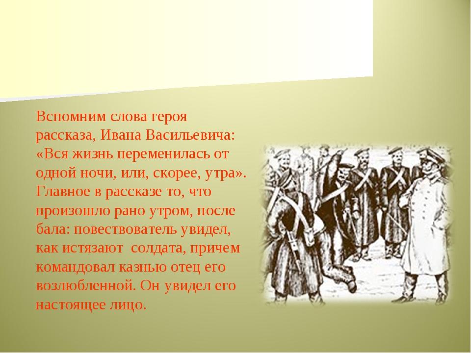 Вспомним слова героя рассказа, Ивана Васильевича: «Вся жизнь переменилась от...