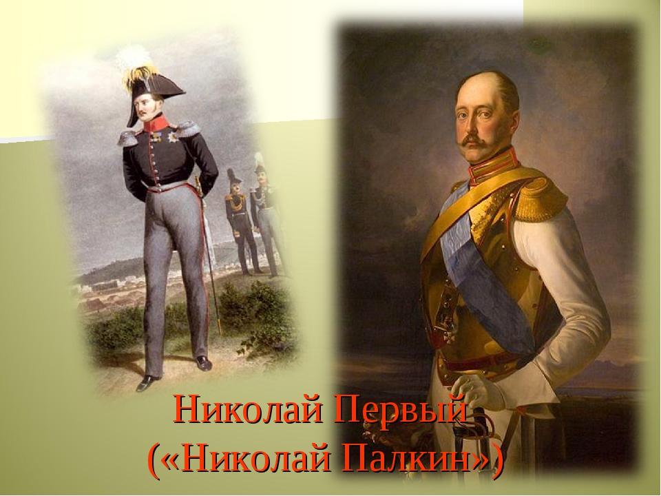 Николай Первый («Николай Палкин»)