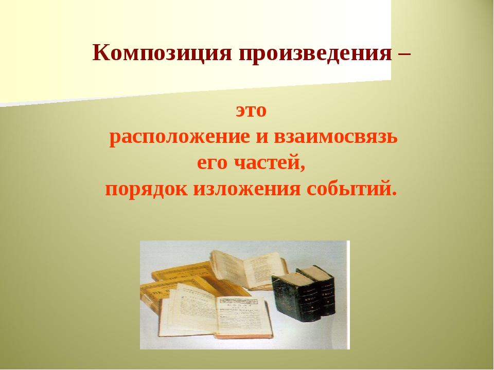 Композиция произведения – это расположение и взаимосвязь его частей, порядок...