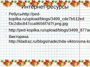 Интернет-ресурсы Ребусыhttp://ped-kopilka.ru/upload/blogs/3499_cde7b512edf3c2