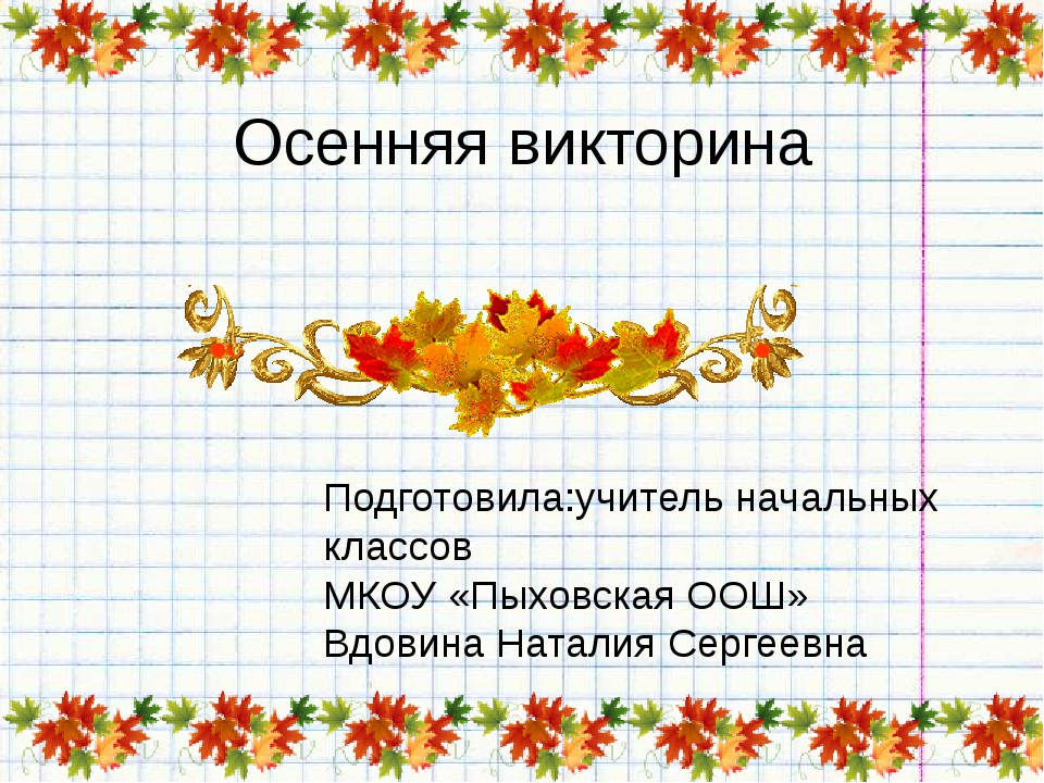 Осенняя викторина Подготовила:учитель начальных классов МКОУ «Пыховская ООШ»...