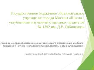 Государственное бюджетное образовательное учреждение города Москвы «Школа с у