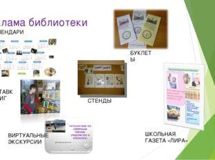 Реклама библиотеки БУКЛЕТЫ СТЕНДЫ ШКОЛЬНАЯ ГАЗЕТА «ЛИРА» ВИРТУАЛЬНЫЕ ЭКСКУРСИ