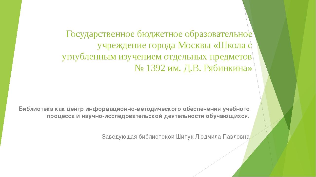 Государственное бюджетное образовательное учреждение города Москвы «Школа с у...