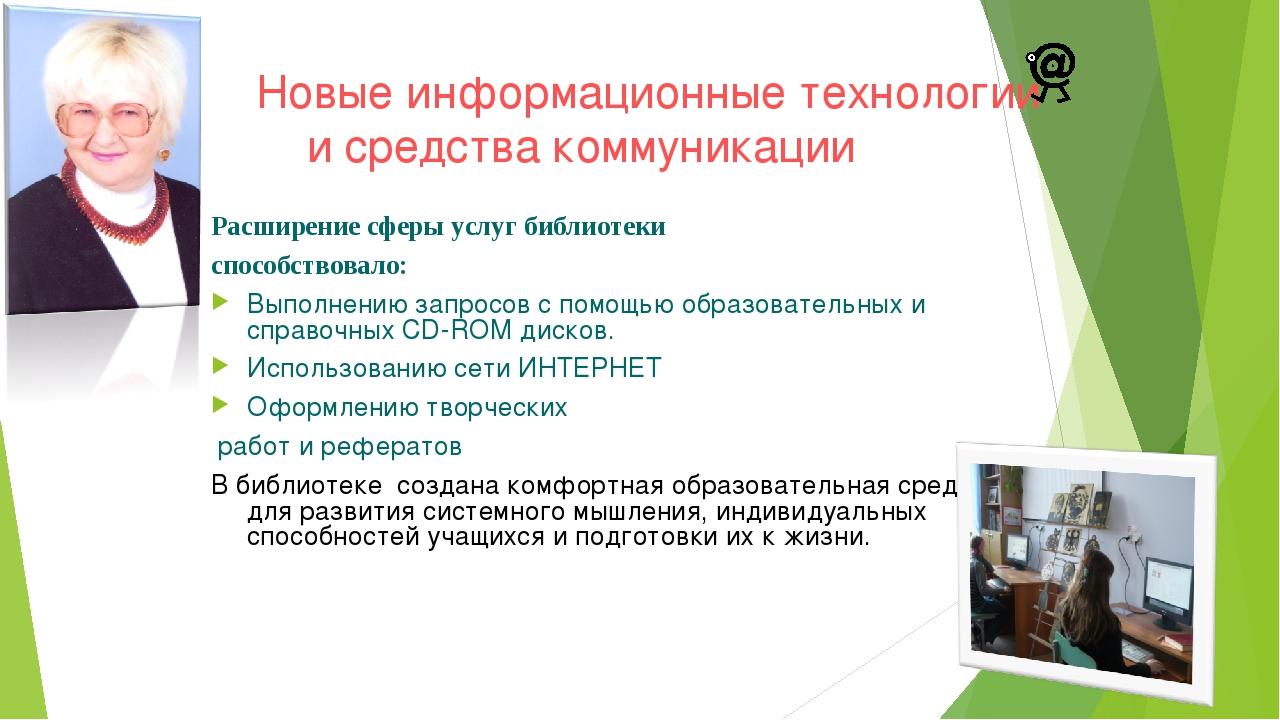 Новые информационные технологии и средства коммуникации Расширение сферы услу...