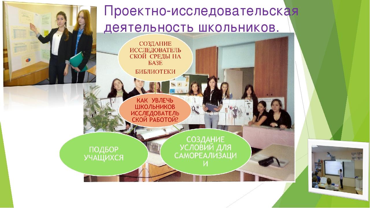 Проектно-исследовательская деятельность школьников.