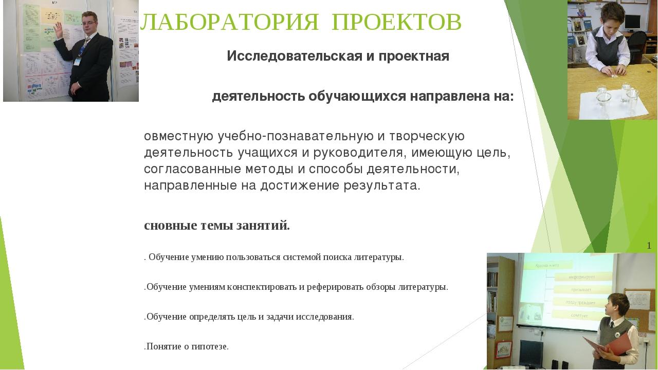 ЛАБОРАТОРИЯ ПРОЕКТОВ Исследовательская и проектная деятельность обучающихся...