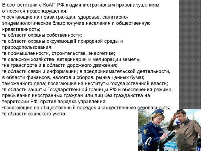 В соответствии с КоАП РФ к административным правонарушениям относятся правона...