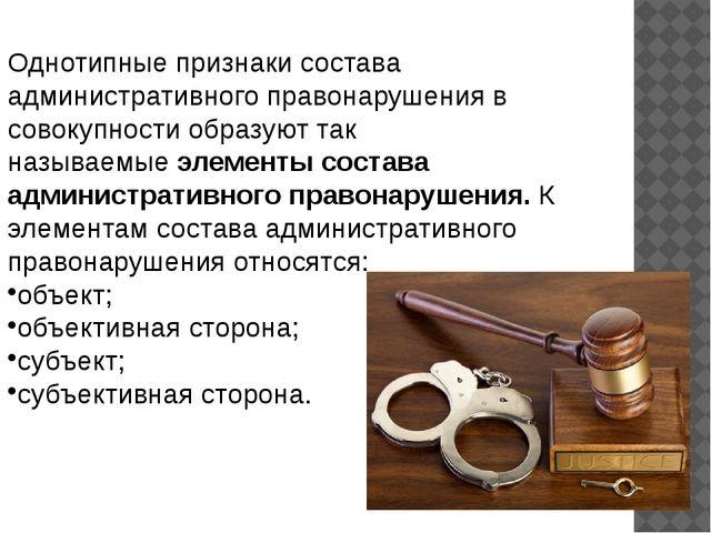 Однотипные признаки состава административного правонарушения в совокупности о...
