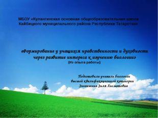 МБОУ «Кулангинская основная общеобразовательная школа Кайбицкого муниципально