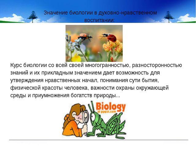 Значение биологии в духовно-нравственном воспитании: Курс биологии со всей с...