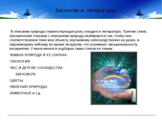 Биология и литература В описании природы главенствующая роль отводится литера...