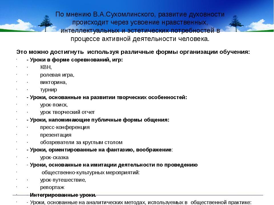 По мнению В.А.Сухомлинского, развитие духовности происходит через усвоение нр...