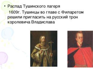Распад Тушинского лагеря 1609г. Тушинцы во главе с Филаретом решили пригласит