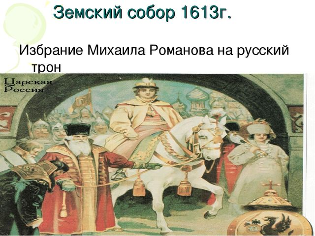 Земский собор 1613г. Избрание Михаила Романова на русский трон