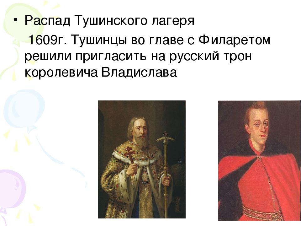 Распад Тушинского лагеря 1609г. Тушинцы во главе с Филаретом решили пригласит...