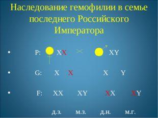 Наследование гемофилии в семье последнего Российского Императора Р: ХХ ХY G: