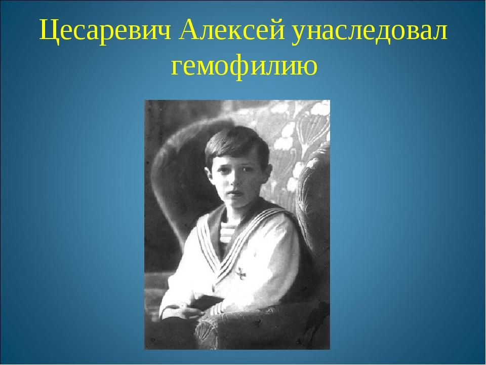 Цесаревич Алексей унаследовал гемофилию