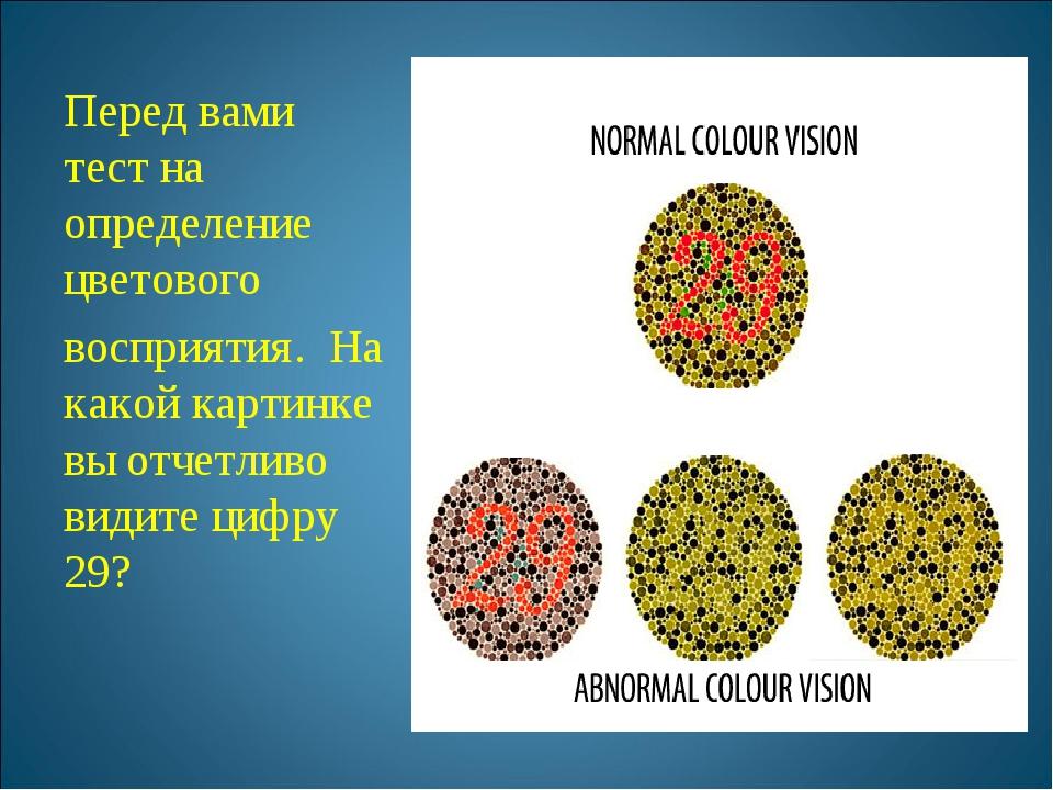 Перед вами тест на определение цветового восприятия. На какой картинке вы отч...