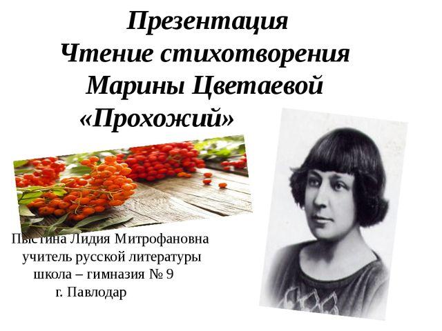 Презентация Чтение стихотворения Марины Цветаевой «Прохожий» Пыстина Лидия М...