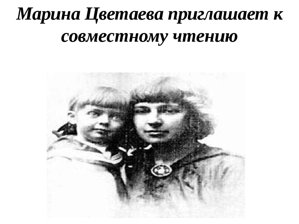 Марина Цветаева приглашает к совместному чтению
