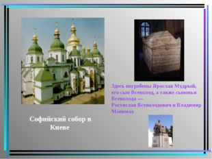 Софийский собор в Киеве Здесь погребены Ярослав Мудрый, его сын Всеволод, а т