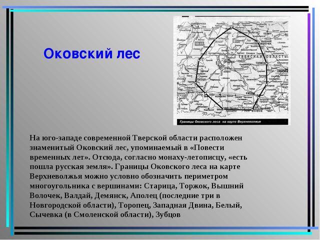 Оковский лес На юго-западе современной Тверской области расположен знаменитый...