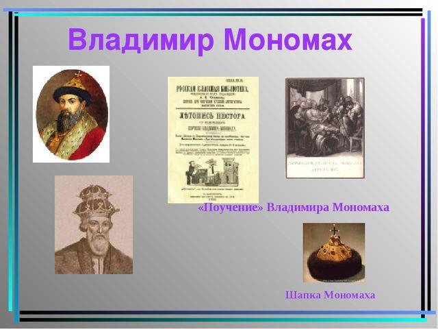 Владимир Мономах «Поучение» Владимира Мономаха Шапка Мономаха