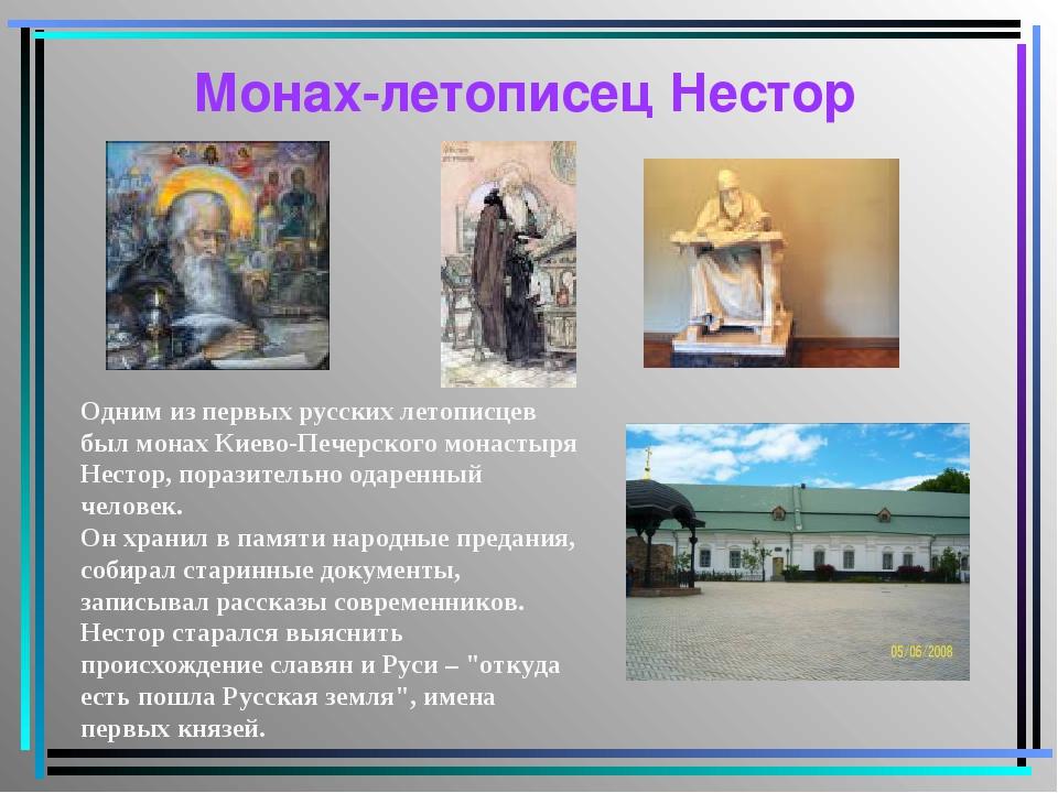 Монах-летописец Нестор Одним из первых русских летописцев был монах Киево-Печ...