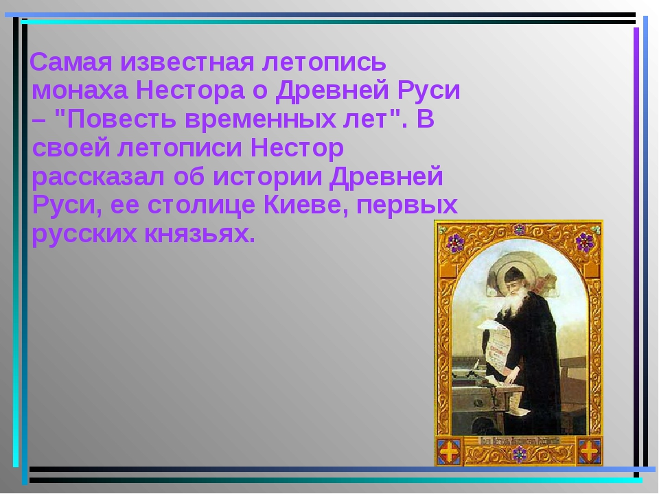 """Самая известная летопись монаха Нестора о Древней Руси – """"Повесть временных..."""