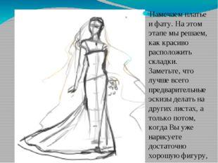Намечаем платье и фату. На этом этапе мы решаем, как красиво расположить скл