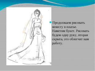 Продолжаем рисовать невесту в платье. Наметим букет. Рисовать будем одну рук